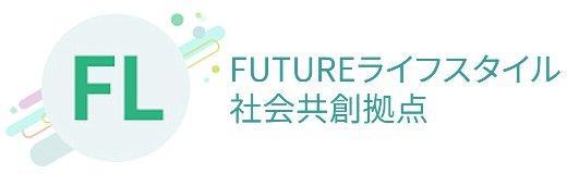 FUTUREライフスタイル社会共創拠点