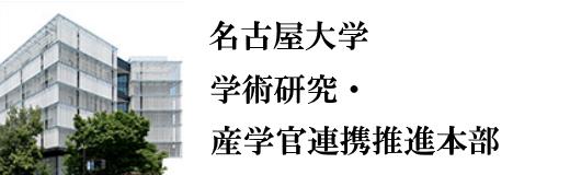 名古屋大学 学術研究・産学官連携推進本部